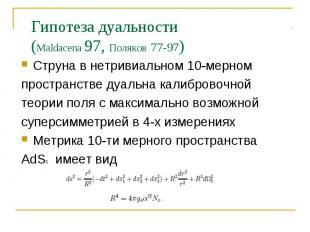 Гипотеза дуальности (Maldacena 97, Поляков 77-97) Струна в нетривиальном 10-мерн