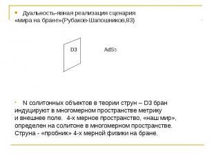 Дуальность-явная реализация сценария «мира на бране»(Рубаков-Шапошников,83) N со