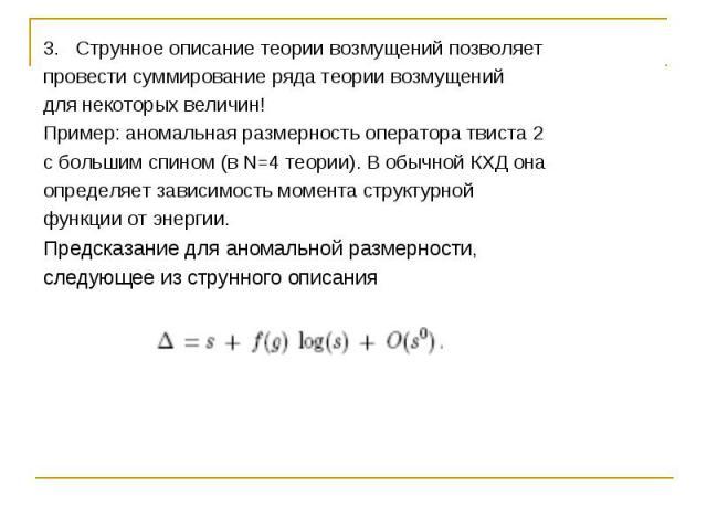 3. Струнное описание теории возмущений позволяет провести суммирование ряда теории возмущений для некоторых величин! Пример: аномальная размерность оператора твиста 2 с большим спином (в N=4 теории). В обычной КХД она определяет зависимость момента …