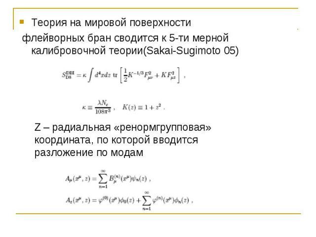 Теория на мировой поверхности флейворных бран сводится к 5-ти мерной калибровочной теории(Sakai-Sugimoto 05)