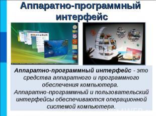 Аппаратно-программный интерфейс - это средства аппаратного и программного обеспе