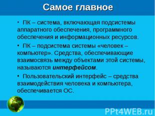 ПК – система, включающая подсистемы аппаратного обеспечения, программного обеспе