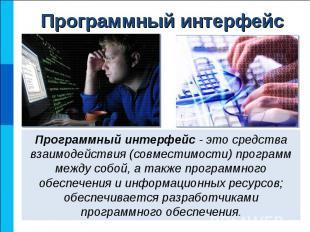 Программный интерфейс - это средства взаимодействия (совместимости) программ меж