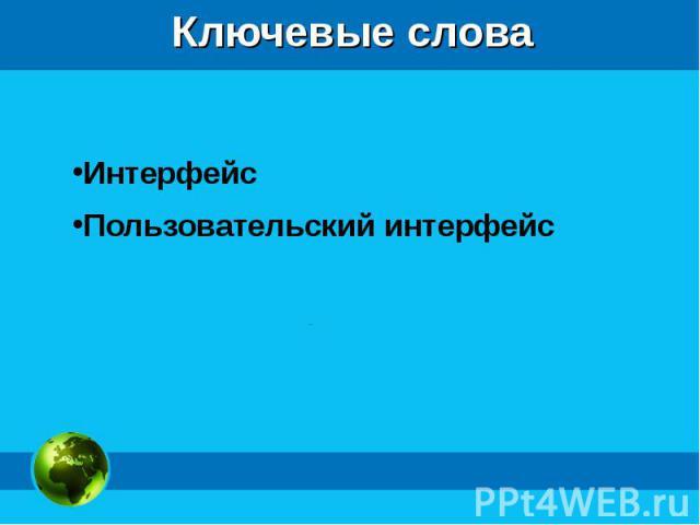 Интерфейс Интерфейс Пользовательский интерфейс