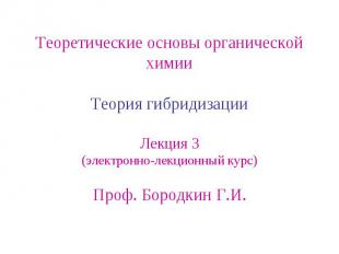 Теоретические основы органической химии Теория гибридизации Лекция 3 (электронно