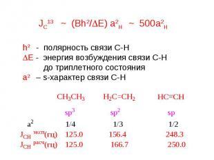 h2 - полярность связи С-Н DE - энергия возбуждения связи С-Н до триплетного сост