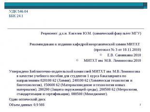 Рецензент: д.х.н. Киселев Ю.М. (химический факультет МГУ) Рецензент: д.х.н. Кисе