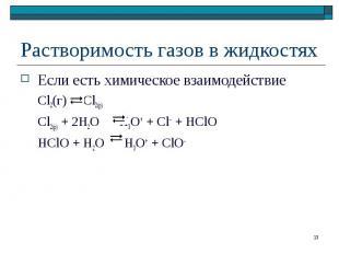 Если есть химическое взаимодействие Если есть химическое взаимодействие Cl2(г) C