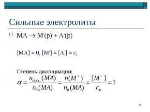 MA M+(р) + A–(р) MA M+(р) + A–(р) [MA] = 0, [M+] = [A–] = c0 Степень диссоциации