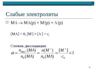 MA MA(р) + M+(р) + A–(р) MA MA(р) + M+(р) + A–(р) [MA] > 0, [M+] = [A–] <
