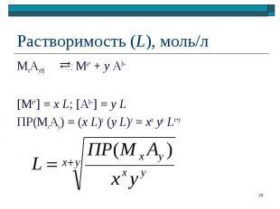 МхАу(т) х Ма+ + у Аb– МхАу(т) х Ма+ + у Аb– [Ma+] = x L; [Ab–] = y L ПР(МхАу) =