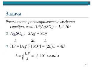 Рассчитать растворимость сульфата серебра, если ПР(Ag2SO4) = 1,2 . 10–5 Рассчита