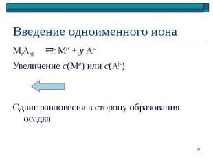 МхАу(т) х Ма+ + у Аb– МхАу(т) х Ма+ + у Аb– Увеличение с(Ма+) или с(Аb–) Сдвиг р