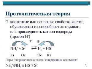 кислотные или основные свойства частиц обусловлены их способностью отдавать или