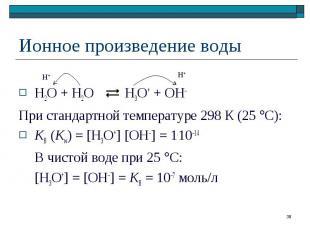 H2O + H2O H3O+ + OH– При стандартной температуре 298 К (25 С): KB (Kw) = [H3O+]