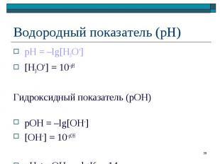 рН = –lg[H3O+] рН = –lg[H3O+] [H3O+] = 10–рН Гидроксидный показатель (рОН) pOH =