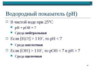 В чистой воде при 25 С В чистой воде при 25 С рН = рОН = 7 Среда нейтральная Есл