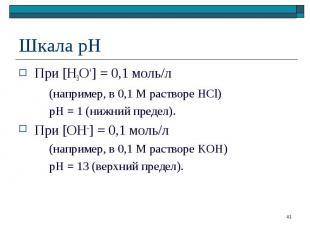 При [H3O+] = 0,1 моль/л При [H3O+] = 0,1 моль/л (например, в 0,1 М растворе HCl)