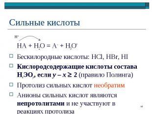 HA + H2O = A– + H3O+ Бескилородные кислоты: HCl, HBr, HI Кислородсодержащие кисл