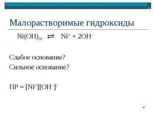 Ni(OH)2(т) Ni2+ + 2OH— Ni(OH)2(т) Ni2+ + 2OH— Слабое основание? Сильное основани