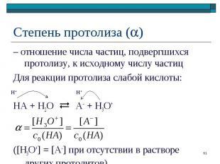 – отношение числа частиц, подвергшихся протолизу, к исходному числу частиц – отн