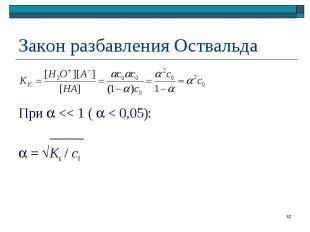 При << 1 ( < 0,05): _____ = Kк / c0