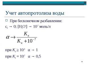 При бесконечном разбавлении: При бесконечном разбавлении: с0 → 0; [H3O+] → 10–7