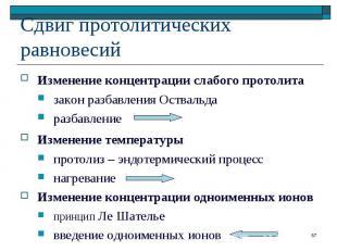 Изменение концентрации слабого протолита Изменение концентрации слабого протолит