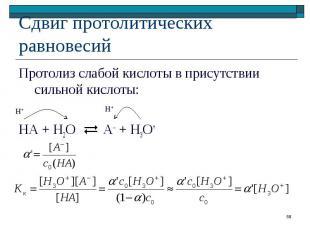 Протолиз слабой кислоты в присутствии сильной кислоты: Протолиз слабой кислоты в