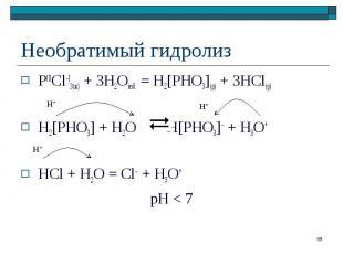 PIIICl–I3(ж) + 3H2Oизб. = H2[PHO3](p) + 3HCl(p) PIIICl–I3(ж) + 3H2Oизб. = H2[PHO