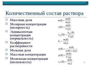 Массовая доля Массовая доля Молярная концентрация (молярность) Эквивалентная кон