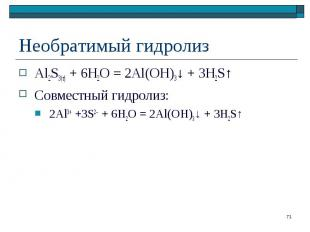 Al2S3(т) + 6H2O = 2Al(OH)3↓ + 3H2S↑ Al2S3(т) + 6H2O = 2Al(OH)3↓ + 3H2S↑ Совместн