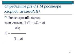 Более строгий подход: Более строгий подход: если считать [Fe3+] = с0(1 – α) 2с0
