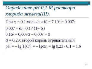 При с0 = 0,1 моль /л и Kк = 7 10 3 = 0,007: При с0 = 0,1 моль /л и Kк = 7 10 3 =