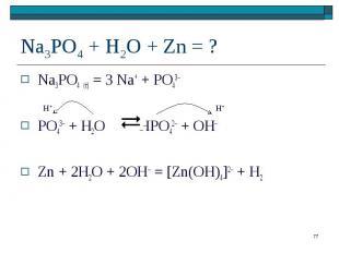 Na3PO4 (т) = 3 Na+ + PO43– Na3PO4 (т) = 3 Na+ + PO43– PO43– + H2O HPO42– + OH– Z