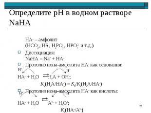 HA– – амфолит HA– – амфолит (HCO3–, HS–, H2PO4–, HPO42– и т.д.) Диссоциация: NaH