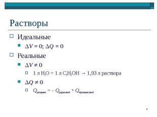 Идеальные Идеальные ΔV = 0; ΔQ = 0 Реальные ΔV ≠ 0 1 л H2O + 1 л C2H5OH → 1,93 л