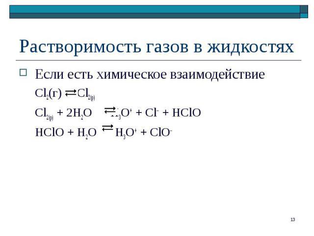 Если есть химическое взаимодействие Если есть химическое взаимодействие Cl2(г) Cl2(р) Cl2(р) + 2Н2О Н3О+ + Cl + НClО НClО + Н2О Н3О+ + ClО