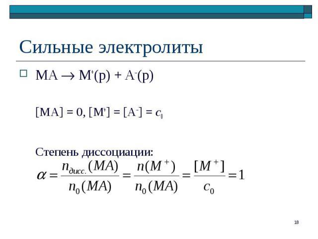 MA M+(р) + A–(р) MA M+(р) + A–(р) [MA] = 0, [M+] = [A–] = c0 Степень диссоциации: