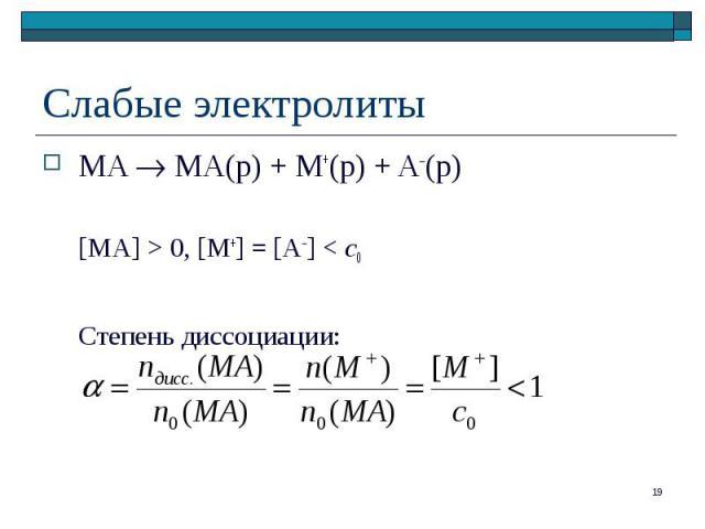 MA MA(р) + M+(р) + A–(р) MA MA(р) + M+(р) + A–(р) [MA] > 0, [M+] = [A–] < c0 Степень диссоциации: