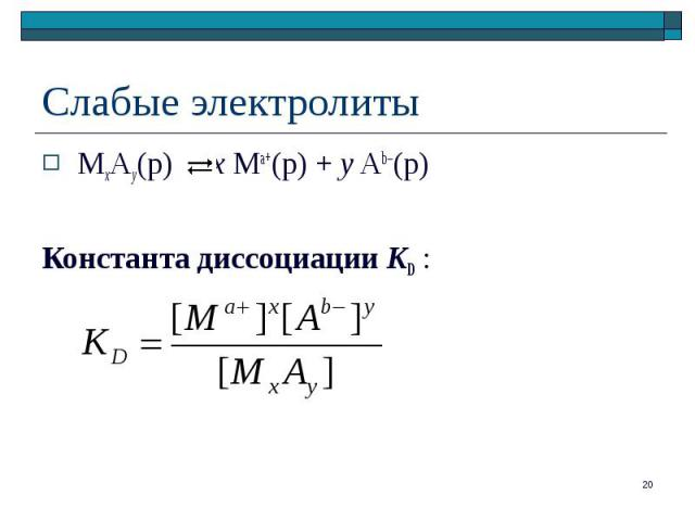 MxAy(р) x Ma+(р) + y Ab–(р) MxAy(р) x Ma+(р) + y Ab–(р) Константа диссоциации KD