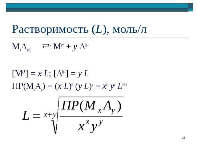 МхАу(т) х Ма+ + у Аb– МхАу(т) х Ма+ + у Аb– [Ma+] = x L; [Ab–] = y L ПР(МхАу) = (x L)x (y L)y = xx yy Lx+y