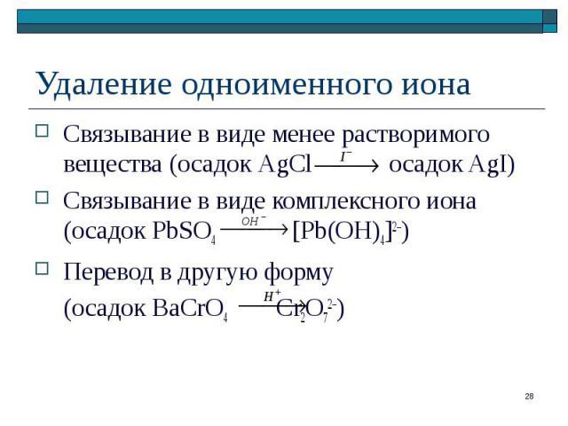 Связывание в виде менее растворимого вещества (осадок AgCl осадок AgI) Связывание в виде менее растворимого вещества (осадок AgCl осадок AgI) Связывание в виде комплексного иона (осадок PbSO4 [Pb(OH)4]2–) Перевод в другую форму (осадок BaCrO4 Cr2O72–)