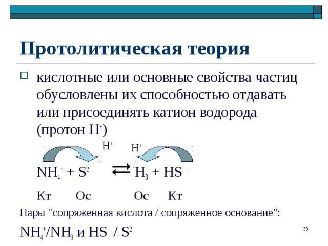 кислотные или основные свойства частиц обусловлены их способностью отдавать или присоединять катион водорода (протон Н+) кислотные или основные свойства частиц обусловлены их способностью отдавать или присоединять катион водорода (протон Н+) NH4+ + …