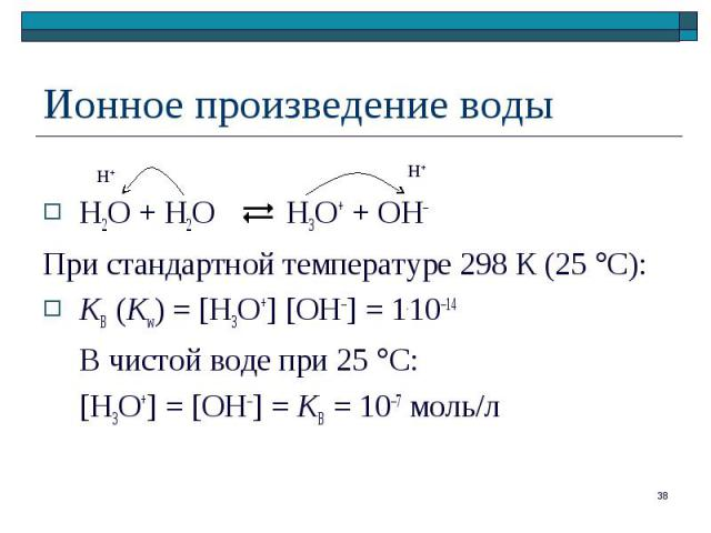 this water and h2o h3o Result: hcn is partially ionized in water solution it is a weak acid question: which is ionized more - 01 m hac or 01 m hcn pka of h3o+ and h2o author.