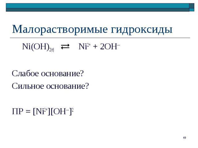 Ni(OH)2(т) Ni2+ + 2OH— Ni(OH)2(т) Ni2+ + 2OH— Слабое основание? Сильное основание? ПР = [Ni2+][OH—]2