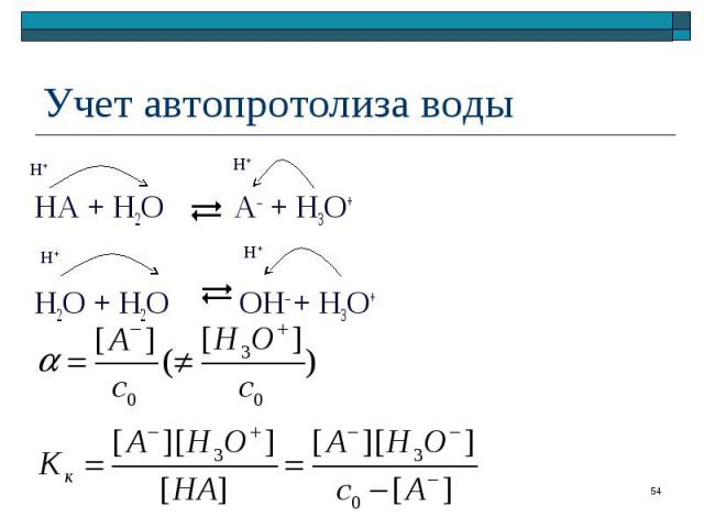 HA + H2O A– + H3O+ H2O + H2O OH– + H3O+