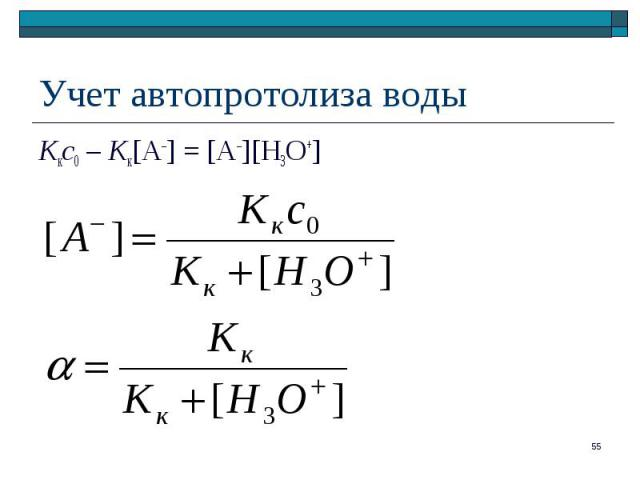 Kкc0 – Kк[A–] = [A–][H3O+] Kкc0 – Kк[A–] = [A–][H3O+]