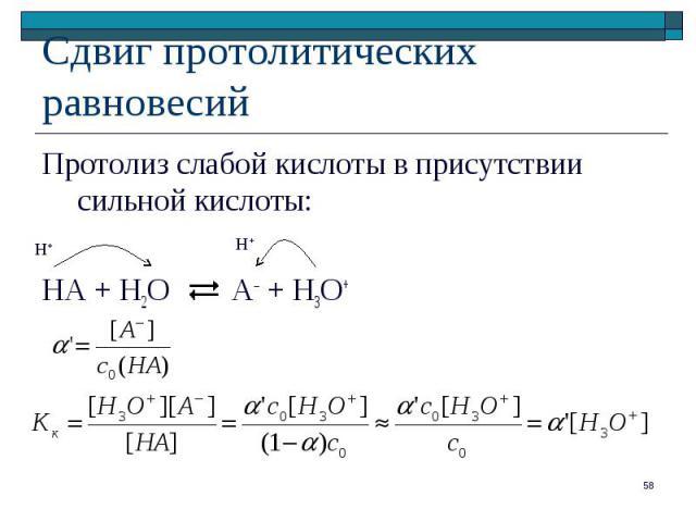 Протолиз слабой кислоты в присутствии сильной кислоты: Протолиз слабой кислоты в присутствии сильной кислоты: HA + H2O A– + H3O+ = Kк / [H3O+]