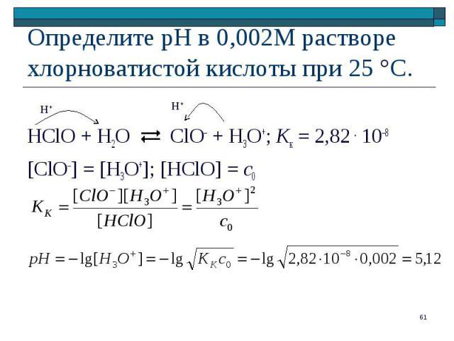 HClO + H2O ClO– + Н3O+; Kк = 2,82 . 10–8 [ClO–] = [H3O+]; [HClO] = c0